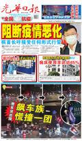 光華日報(晚报)2021年05月4日