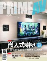 PRIME AV新視聽電子雜誌 第313期 5月號