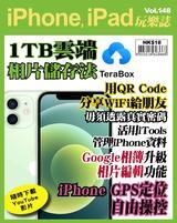 iPhone, iPad玩樂誌 #148【1TB雲端相片儲存】