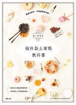 關口真優的袖珍黏土甜點教科書:最適合新手,可愛逼真再升級!