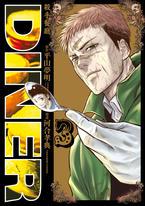 DINER殺手餐廳(03)