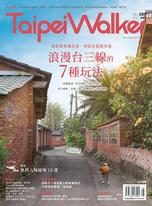 Taipei Walker Vol.288 2021年5月號
