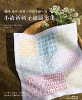 小清新刺子繡圖案集:幾何 · 花草 · 紋樣 × 30款手感小物