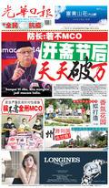光華日報(晚报)2021年05月7日
