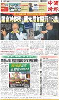 中國時報 2021年5月7日