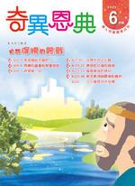 《奇異恩典》兒童靈修月刊2021年6月號