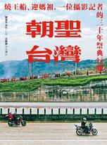 朝聖台灣:燒王船、迎媽祖,一位攝影記者的三十年祭典行腳