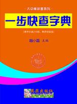 一步快查字典 (康熙214部、華語拼音版)