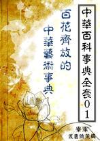 【中華百科事典全套01】百花齊放的中華藝術事典