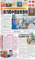 中國時報 2021年5月10日