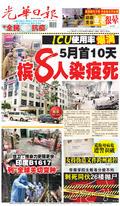 光華日報(晚报)2021年05月12日
