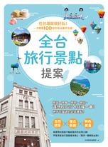 全台旅行景點提案:在台灣就很好玩!一次網羅100個吃喝玩樂好去