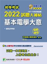初等考試2022試題大補帖【基本電學大意】(107~110年初考試題)(測驗題型)