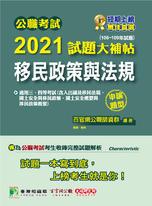 公職考試2021試題大補帖【移民政策與法規】(106~109年試題)