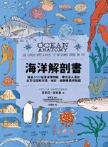海洋解剖書
