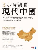 3小時讀懂現代中國:5大面向 × 62關鍵問題,了解中國人為什麼這樣想、那樣做