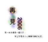 再見2006