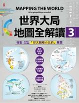 世界大局.地圖全解讀【Vol.3】 :{全球獨家}繁中版特別增製「印太戰略小北約」專題