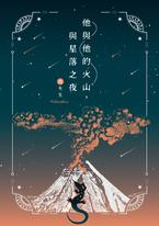 他與他的火山,與星落之夜