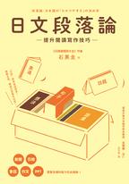 日文段落論:提升閱讀寫作技巧