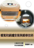 《科技工匠專業維修手冊》暖氣和鍋爐安裝與維修技術