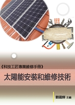 《科技工匠專業維修手冊》太陽能安裝和維修技術