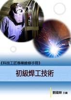 《科技工匠專業維修手冊》初級焊工技術