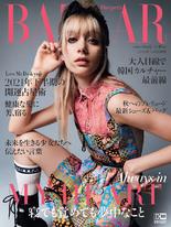 Harper's BAZAAR 2021年7.8月合刊號 【日文版】