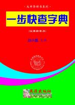 一步快查字典 (125部、汉语拼音版)