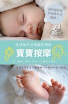 全球新手父母都在學的寶寶按摩