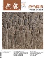 典藏古美術345期 / 2021年6月號