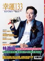 Lucky幸運雜誌 6月號/2021 第133期