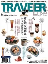 TRAVELER Luxe旅人誌 6月號/2021 第193期