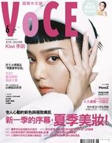 VoCE國際中文版本2021年6月號