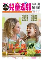 新一代兒童週報(第189期)