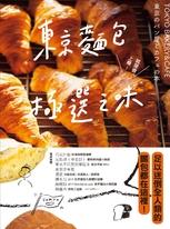 東京麵包極選之味