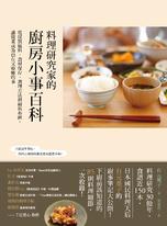 料理研究家的廚房小事百科:從採買備料、食材保存、調理方法到廚具布置,讓做菜成為自