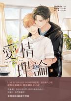 愛情理論Theory of Love(下)
