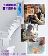80歲廖媽媽畫和諧粉彩
