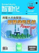 智動化SmartAuto2021/06/第70期