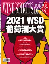 酒訊雜誌6月號/2021第180期 2021葡萄酒大賞