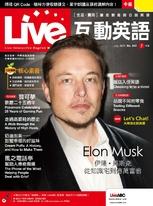 Live互動英語雜誌2021年7月號NO.243