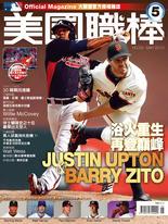 美國職棒MLB 05月號/2013第63期