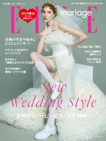 ELLE mariage No.39 【日文版】