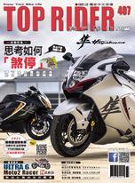 流行騎士Top Rider【407期】