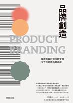 品牌創造:從概念設計到行銷宣傳,全方位打造熱銷品牌