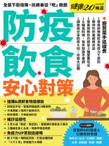 防疫飲食安心對策 健康2.0精選eMOOK 35