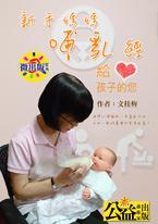 新手媽媽哺乳經