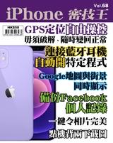 iPhone 密技王 Vol.68【GPS定位自由操控】