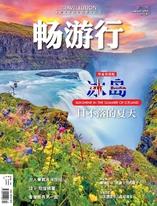 畅游行 Travellution - Issue 101 冰岛  日不落的夏天